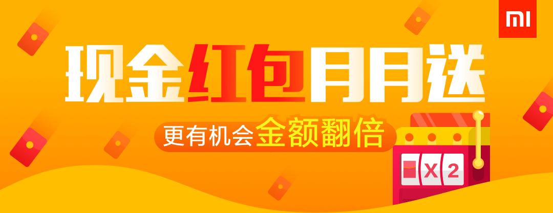 [小米钱包]现金红包月月送 - Luck4ever.Net